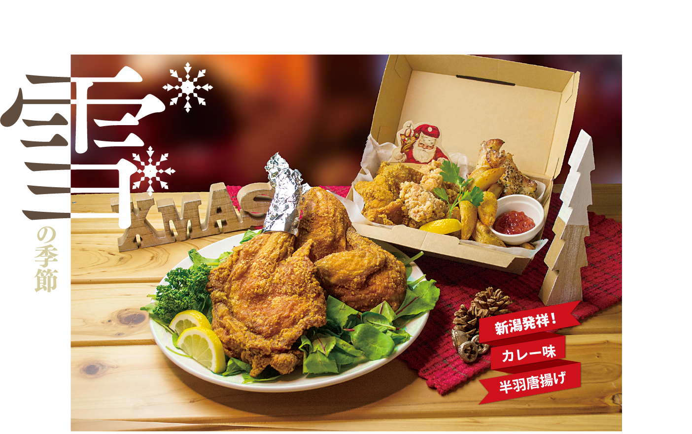 雪が降る季節に。うまいもんや新町で販売している新潟発祥のカレー味の半羽唐揚げとミニオードブル。